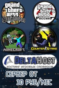 DeltaHost
